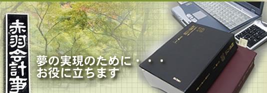 川越市 税理士 会計士 埼玉県 赤羽会計事務所