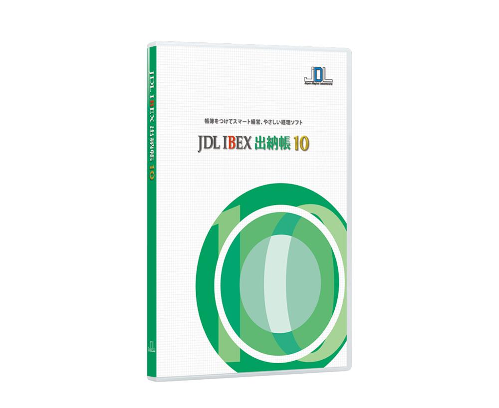 オススメ会計ソフト「JDL IBEX 出納帳」
