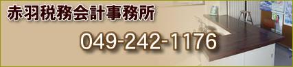 赤羽税務会計事務所